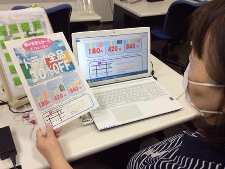 パソコン村島原教室 画像編集と地図作成