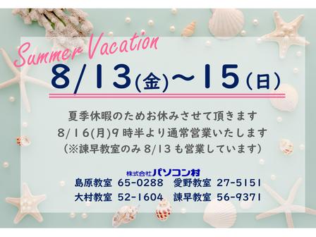 パソコン村(島原/愛野/大村/諫早)夏季休暇