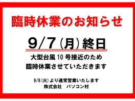 パソコン村(島原/愛野/諫早/大村) 9/7臨時休業