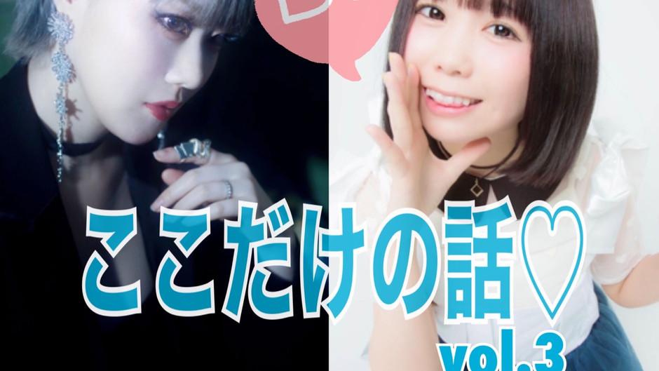 「容子と絵恋のここだけの話♡vol.3〜絵恋ちゃん生誕スペシャル」