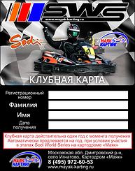Клубная карта 2018 крив.png
