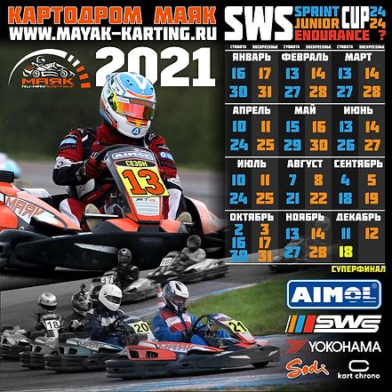 KalendarSWSAimolMayak2021.png