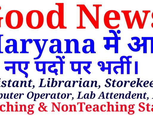Haryana Group C & D New Requrment 2020 JK Memorial College of Education Bhiwani  Specialnaukri
