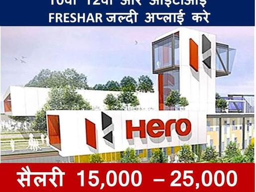 Jobs in Hero Company| Various Posts|Direct Joining |Salary:- 15,000 - 25,000| Specialnaukri