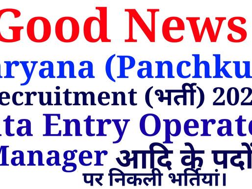 AYUSH PANCHKULA RECRUITMENT 2021, Data Entry Operator, Manager, Yoga Instructor| Panchkula Haryana