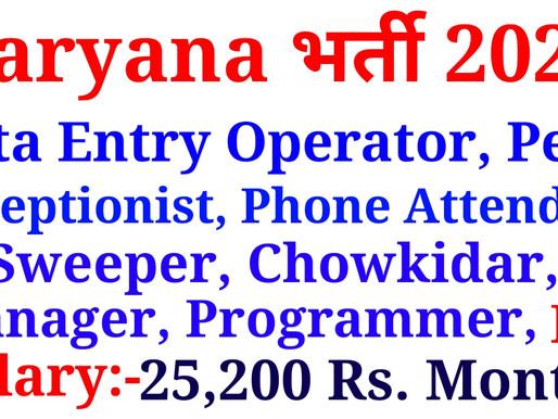 Haryana Finance Dept Recruitment 2021 HSFSL DEO, Peon, Sweeper, Manager, Receptionist, Chowkidar