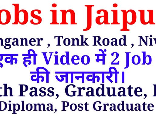 Private Jobs in Jaipur (Jagatpura, Sanganer, Tonk road, Niwai) Special Private jobs in India