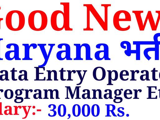 Haryana Recruitment 2020  District AYUSH Society. Nuh  Specialnaukri