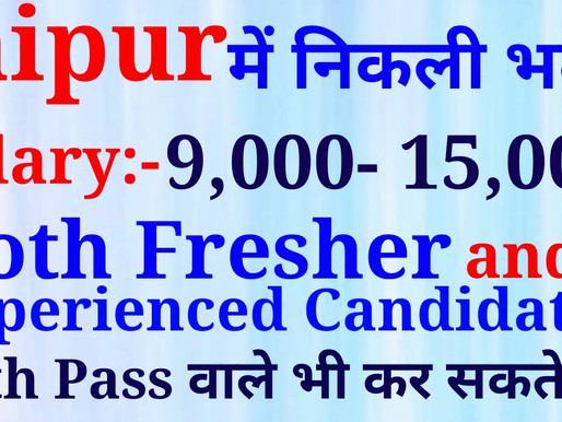 Jobs in Jaipur | Pager Book Recruitment| Pager Book Vacancy | 12th Pass| Private Jobs |Specialnaukri