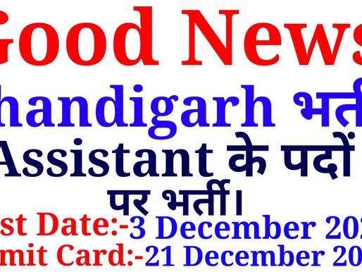 Indian Council of Medical Research ,New Delhi, Chandigarh Recruitment 2020| PGI Chandigarh