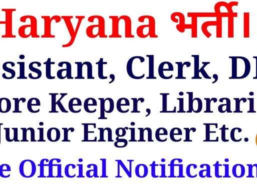 Haryana DBRANLU University Recruitment 2020-21| Assistant,Librarian,Driver, Clerk-cum-DEO, Daftri