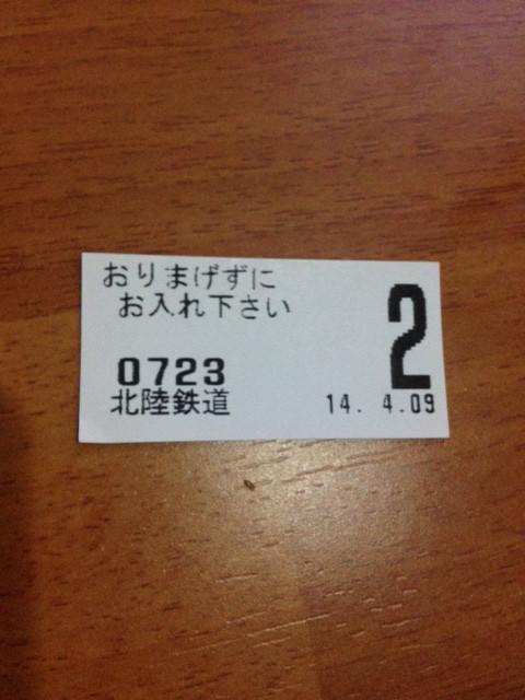 1398787785-ticket-o.jpg