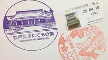 ชมสถาปัตยกรรมเอโดะโตเกียว