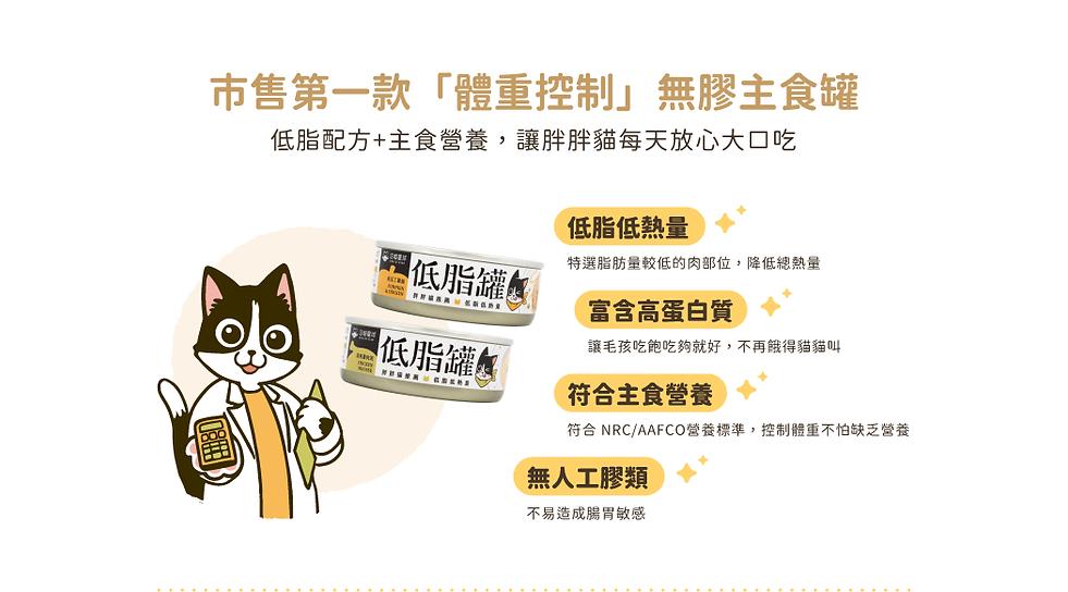 貓咪低脂無膠主食罐1.png