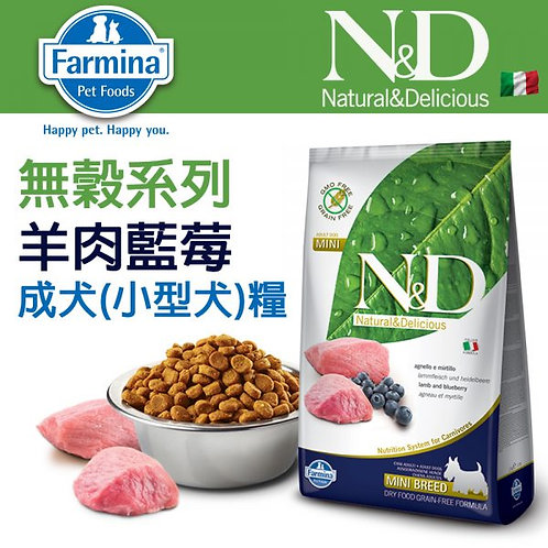 N&D 無穀物 羊肉及藍莓 – 成犬糧(細粒) 2.5kg/7kg