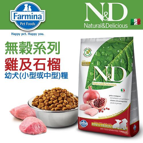 N&D 無穀物 雞及石榴 – 幼犬糧 2.5kg/7kg