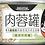 Thumbnail: 汪喵星球 98% 咬咬肉蓉主食罐-羊肉肉蓉 80g/ 165g