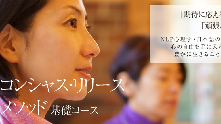 NLPプラクティショナーコース無料説明会