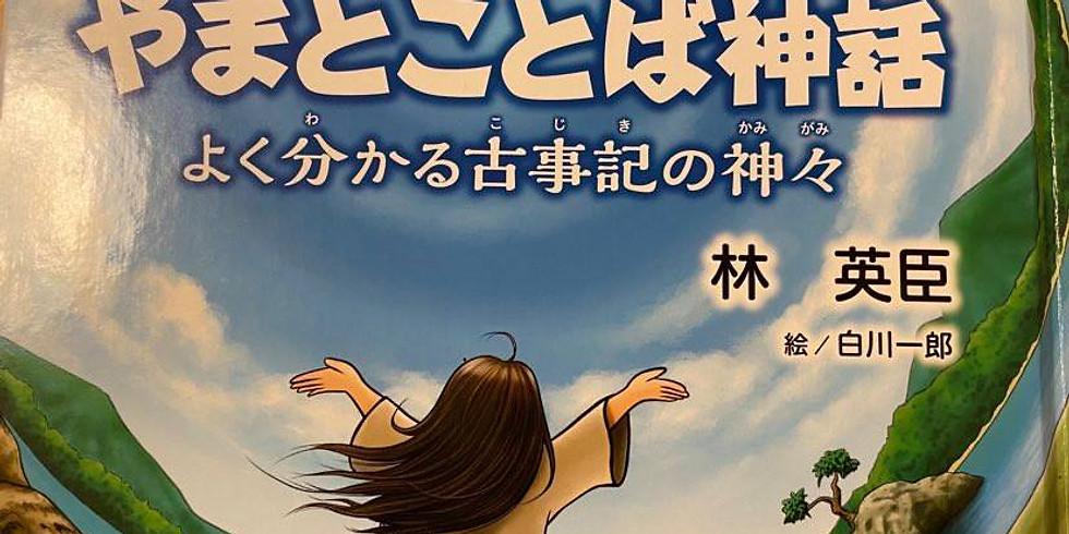 【満席】言伝師養成講座 第1期