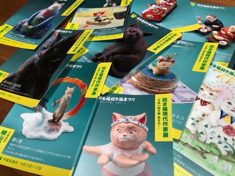 伊勢来る福・招き猫現代作家展(三重伊勢)*入場無料