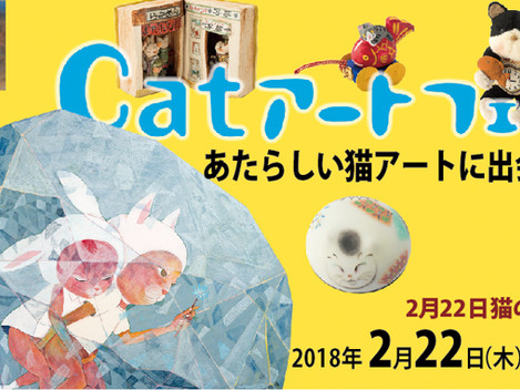 Cat アートフェスタ 2018(第14回 )