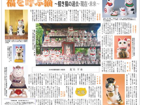 交通新聞2017年元旦号に「福を呼ぶ猫〜招き猫の過去・現在・未来〜」掲載