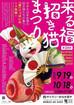 第24回来る福招き猫まつりin山口(山口下松)