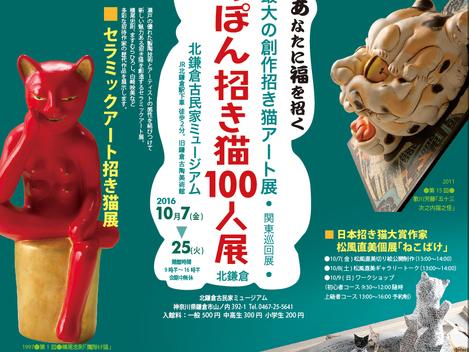 ■にっぽん招き猫100人展(北鎌倉)