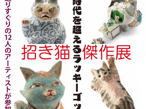 時代を超えるラッキーゴッド 招き猫傑作展(東京丸の内)