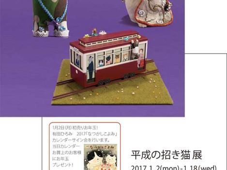 第19回「もえぎ平成の招き猫」展(栃木益子)