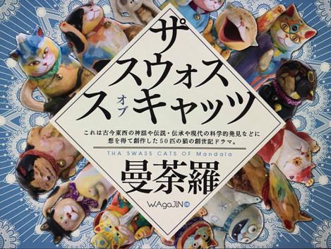 日本招き猫大賞受賞作家展(愛知瀬戸)