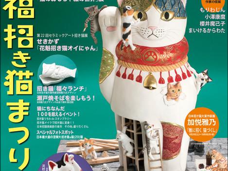 第23回来る福招き猫まつりin 瀬戸(愛知瀬戸)