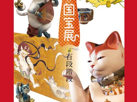 「猫都の国宝展 at 百段階段」(東京目黒)
