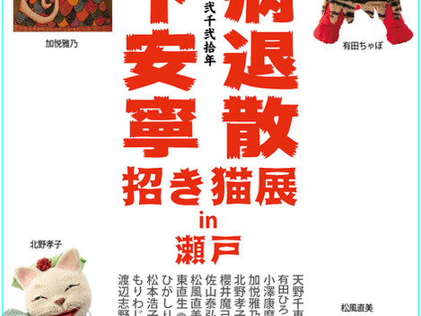 ●疫病退散・天下安寧招き猫展in瀬戸(愛知瀬戸)