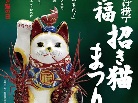 第24回来る福招き猫まつり(三重伊勢)