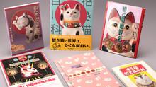 招き猫に関する情報収集、出版活動