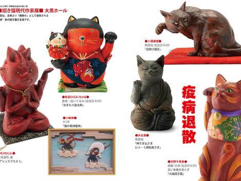 第26回来る福、招き猫まつり(三重伊勢)