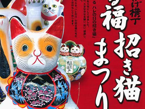 ■第23回来る福招き猫まつり(三重伊勢)