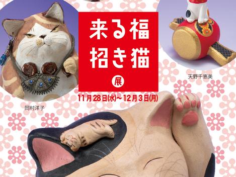「第16回来る福、招き猫展」(岡山市)