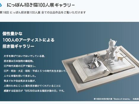 「にっぽん招き猫100人展」ネット公開中!