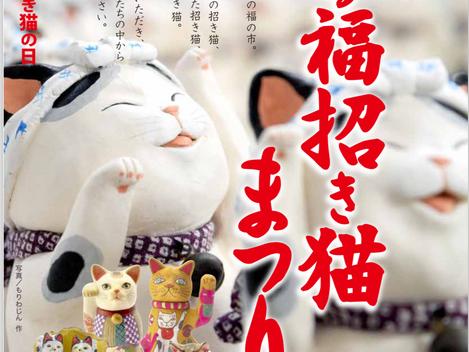第25回来る福招き猫まつり(三重伊勢)