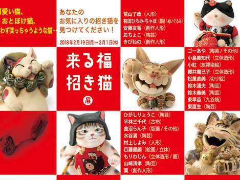 第20回来る福、招き猫展(福岡)