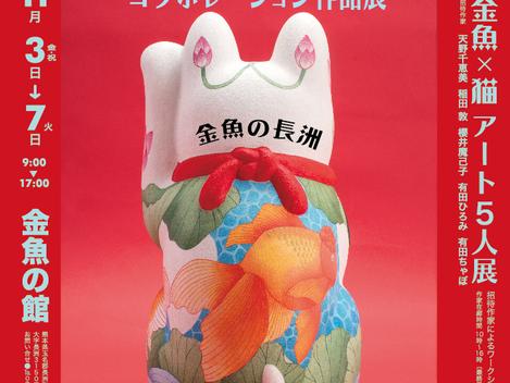 長洲町「金魚と招き猫コラボレーション展」(熊本長洲)