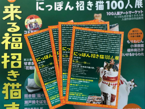 日本最大の創作招き猫展「第20回にっぽん招き猫100人展」(愛知瀬戸)