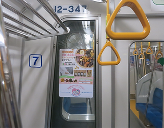 都営地下鉄大江戸線にて広告掲載