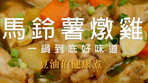 豆油伯健康煮|馬鈴薯燉雞