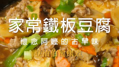 豆油伯健康煮|家常鐵板豆腐