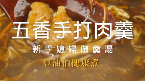 豆油伯健康煮|五香手打肉羹湯