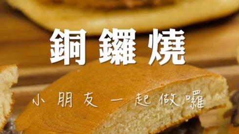 豆油伯健康煮|銅鑼燒