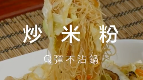 豆油伯健康煮|炒米粉